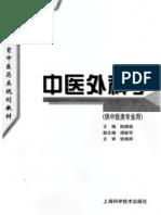 Chinese - Zhong Yi Wai Ke Xue