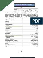 قاموس ترجمة ( تربوي+ تعليمي) اعداد معن عبد المجيد ابراهيم 2009