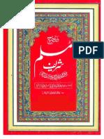 sahih muslim (urdu)-5