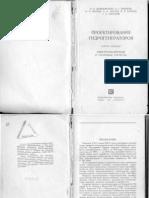 Dombrovsky_Design of Hydro Generators Part 1