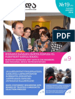,,სიდას ნიუსლეთერი - იანვარი_2014 CiDA Newsletter - January_2014