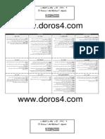 البنية المفاهيمية www doros4 com