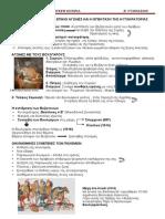ΚΕΦ Γ Δ.Ε. 5 Η ΒΥΖΑΝΤIΝΗ ΕΠΟΠΟΙΪΑ ΕΠΙΚΟΙ ΑΓΩΝΕΣ ΚΑΙ ΕΠΕΚΤΑΣΗ ΤΗΣ ΑΥΤΟΚΡΑΤΟΡΙΑΣ