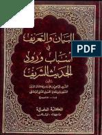 Al Beyan Wal Tareef Fi Asbab Worood Al Hadees Al Shareef by Ibn e kamal hanafi