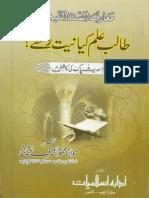 Talib-E-ilm Kya Niyat Rakhay?