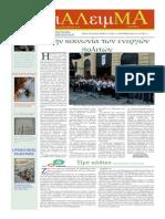 Εφημερίδα διΑΛειΜΑ - Εκπαιδευτήρια Θεοδωρόπουλου