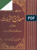 Maarij Un Nabuwwat 1 Urdu