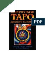 """Магическое Таро """"Золотого  Рассвета"""".pdf"""