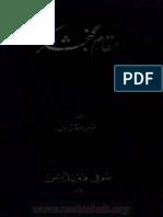 Maqam e Ganj Shakar Urdu