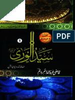 Sayyid Ul Wara Urdu Volume 1