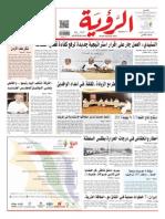 Alroya Newspaper 10-02-2014