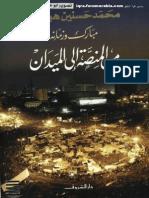 مبارك وزمانه من المنصة الي الميدان-محمد حسنين هيكل