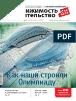 05_474_for_WEB.pdf