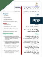 Code of Conduct - Al Ajbaan School Final