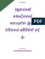 Asirimath Buddha Charithaya -5