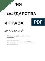 ТГП (Матузов и Малько)