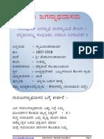 Guru Jagannatha Dasaru