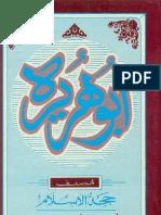 Abu Huraira by Ayatullah Sharaf ul Din Mousavi