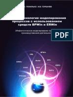 allfusionproccessmodeler.pdf