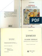 Kandinsky-Σημείο,Γραμμή Επίπεδο