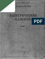 78074 Kostenko m p Elektricheskme Mashiny Specialnaya Chast 1