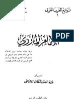 الإمام المازري   ح ح عبد الوهاب