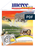 Commerce Journal Vol 14 No 6