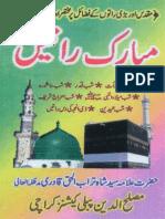 Mubarak Ra'tein [Urdu]