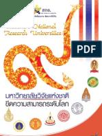 Thailand Research University มหาวิทยาลัยวิจัยแห่งชาติ