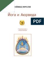 Yoga I Aurveda