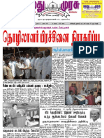Namathumurasu 4-10-2009