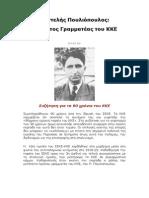 Παντελής Πουλιόπουλος - Ο Πρώτος Γραμματέας του ΚΚΕ