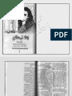 Barsat Ki Musafatain by Alia Hira Urdu Novels Center (Urdunovels12.Blogspot.com)
