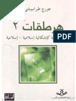 (2) هرطقات 2 عن العلمانية كإشكالية إسلامية إسلامية - جورج طرابيشي