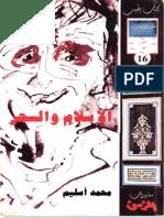 محمد أسليم ـ الإسلام والسحر