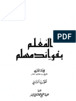 المعلم بفوائد مسلم- الامام المازري 2