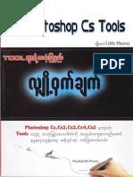 Adobe Photoshop CS Tools