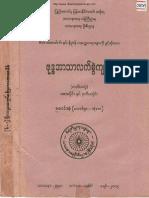 TheMinistryOfReligiousAffairs BuddhaBarTharLatSwealKyan Volum 3 1 MaungAunt