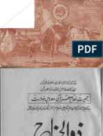 ذوالجناح ۔ آغا مہدی لکھنوی