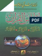 Atlas Du Coran-Arabic