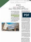 התנאי להצלת הדסה - הפיכתו לבית חולים ציבורי | הדס זיו ודני פילק | רופאים לזכויות אדם