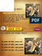 Best Quotes of Modi in BJP Meet