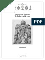 Thiruvenkada Tamil Maalai-tml