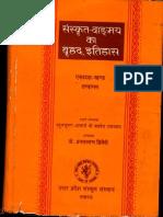 Sanskrit Vangmaya Ka Brihat Itihas Tantragama XI - Vraj Vallabh Dwivedi