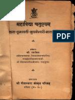 Maha Vidya Chatustayam Tara Dumavati Bhuvaneshwari Matangi - Datia Swami