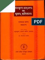 Sanskrit Vangmaya Ka Brihat Itihas Vyakarana XV - Gopal Dutt Pandey