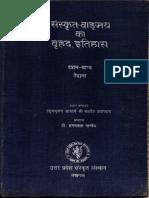 Sanskrit Vangmaya Ka Brihat Itihas Vedanta X - Sangam Lal Pandey