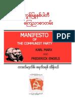 communistmanifesto2008feb