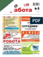 Aviso-rabota (DN) - 06 /141/