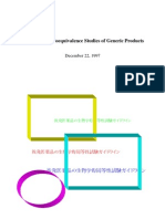 Guideline for Bioequivalence Studies of Generic Products